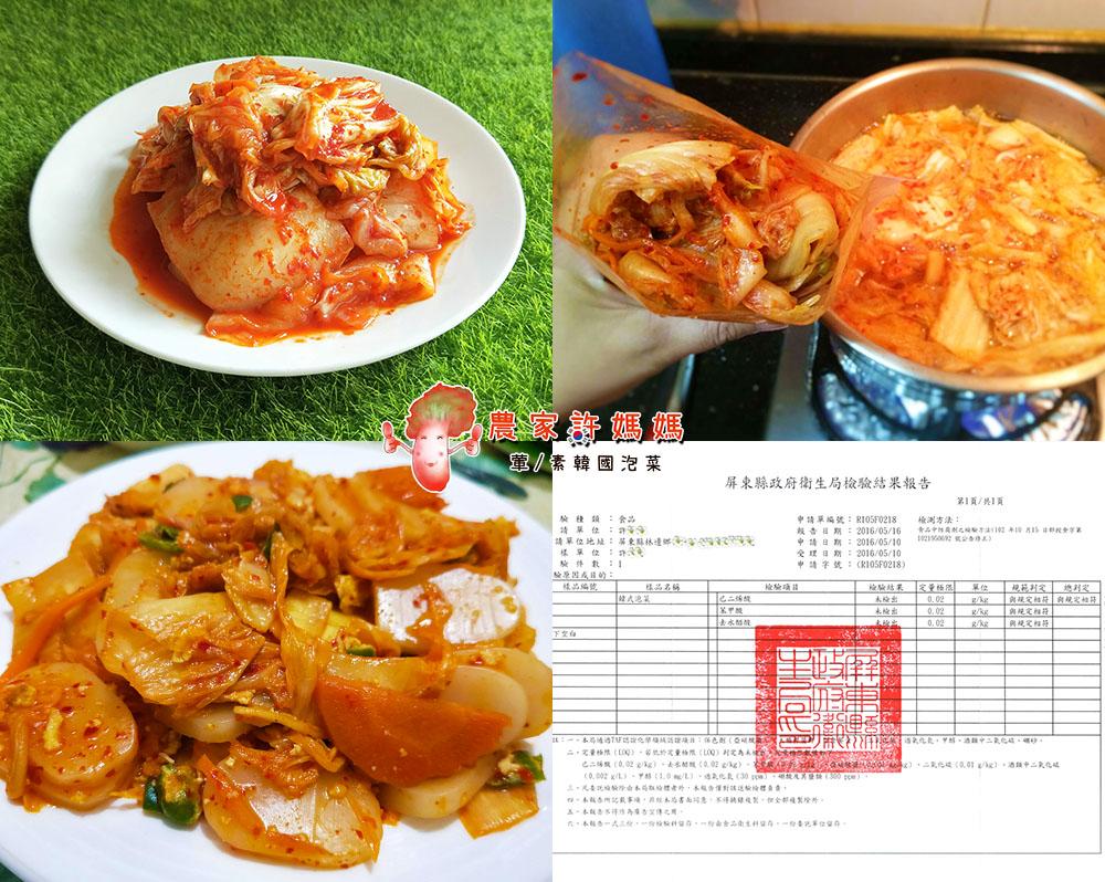 韓式泡菜推薦